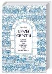 Книга Брама Європи. Історія України від скіфських воєн до незалежності