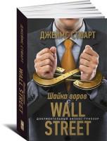 Книга Шайка воров с Уолл-Стрит