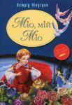 Книга Міо, мій Міо