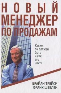 Книга Новый менеджер по продажам