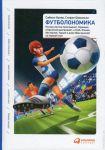 Книга Футболономика
