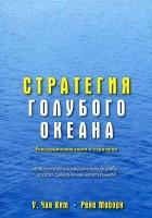 Книга Стратегия голубого океана