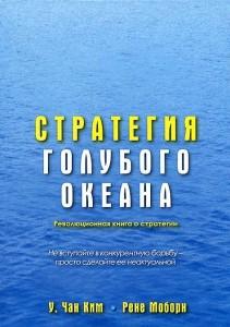 Бизнес книга Стратегия голубого океана