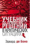 Книга Учебник по принятию решений в критических ситуациях