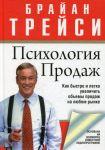 Книга Психология продаж (4-е издание)