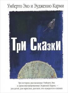 Книга Три сказки