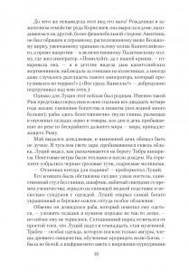 фото страниц Супер-комплект из 2-х книг 'Империя. Роман об имперском Риме' и 'Рим. Роман о древнем городе' #5