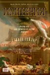 фото страниц Супер-комплект из 2-х книг 'Империя. Роман об имперском Риме' и 'Рим. Роман о древнем городе' #2