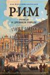 фото страниц Супер-комплект из 2-х книг 'Империя. Роман об имперском Риме' и 'Рим. Роман о древнем городе' #3