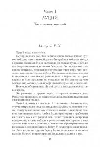 фото страниц Супер-комплект из 2-х книг 'Империя. Роман об имперском Риме' и 'Рим. Роман о древнем городе' #4