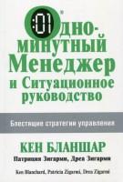 Книга Одноминутный менеджер и ситуационное руководство