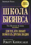 Книга Школа бизнеса