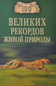 Книга 100 великих рекордов живой природы