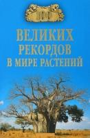 Книга Сто великих рекордов в мире растений