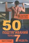 Книга 50 подтягиваний через 7 недель