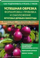 Книга Успешная обрезка, формировка, прививка и омоложение фруктовых деревьев и винограда