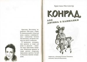 фото страниц Конрад, або дитина з бляшанки #2