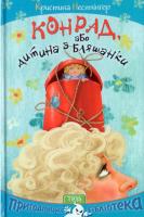 Книга Конрад, або дитина з бляшанки