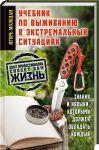 Книга Учебник по выживанию в экстремальных ситуациях