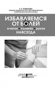 фото страниц Избавляемся от болей в ногах, коленях, руках навсегда #2
