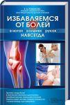 Книга Избавляемся от болей в ногах, коленях, руках навсегда