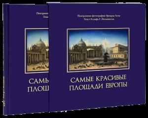 Книга Самые красивые площади Европы (подарочное издание)