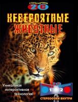 Книга Невероятные животные (+ стереоочки)