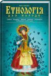 Книга Етнологія для народу. Свята, традиції, звичаї, обряди, прикмети, вірування українців