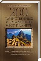 Книга 200 таинственных и загадочных мест планеты
