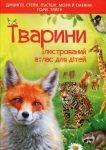 Книга Тварини. Ілюстрований атлас для дітей