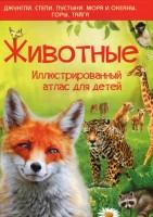 Книга Животные. Иллюстрированный атлас для детей