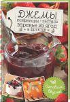 Книга Джемы, конфитюры, пастила, варенье из ягод и фруктов. Готовим вкусно!