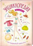 Книга Энциклопедия для девочек. 100 секретов красоты
