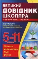 Книга Великий довідник школяра. Природничі науки. 5-11 класи