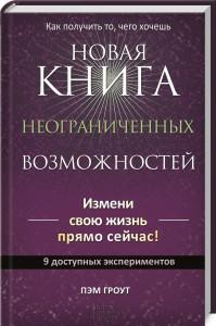 Книга Новая книга неограниченных возможностей