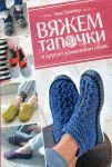 Книга Вяжем тапочки и другую домашнюю обувь