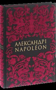 Книга Александр I и Наполеон