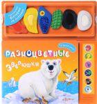 Книга Разноцветные зверюшки. Книжка-игрушка