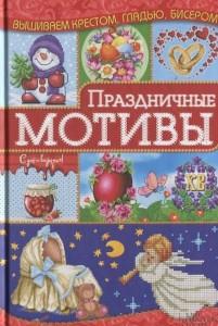 Книга Праздничные мотивы Книга Праздничные мотивы Книга Праздничные мотивы d94509b3311