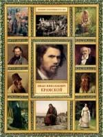 Книга Иван Николаевич Крамской