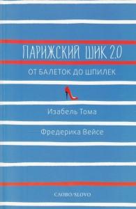 Книга Парижский шик 2.0. От балеток до шпилек