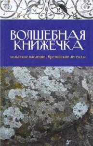 Книга Волшебная книжечка. Кельтское наследие. Бретонские легенды