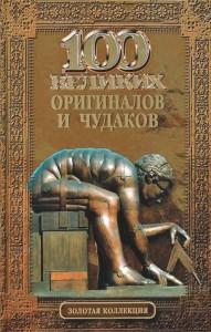 Книга 100 великих оригиналов и чудаков