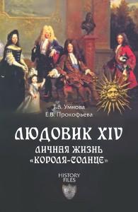 Книга Людовик 14. Личная жизнь 'короля-солнце'