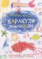 Книга Каракули-маракули. Выпуск 8