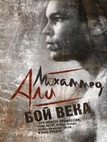 Книга Мохаммед Али. Бой века