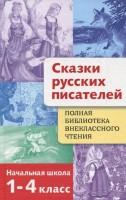 Книга Сказки русских писателей. Начальная школа. 1-4 класс