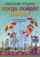 Книга Когда пойдет дождь? Занимательная метеорология