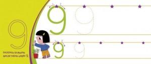 фото страниц Я учусь писать цифры #6