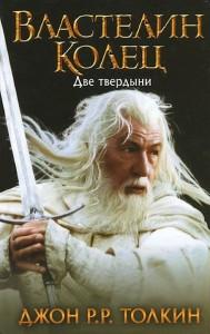 Книга Властелин Колец. Две твердыни